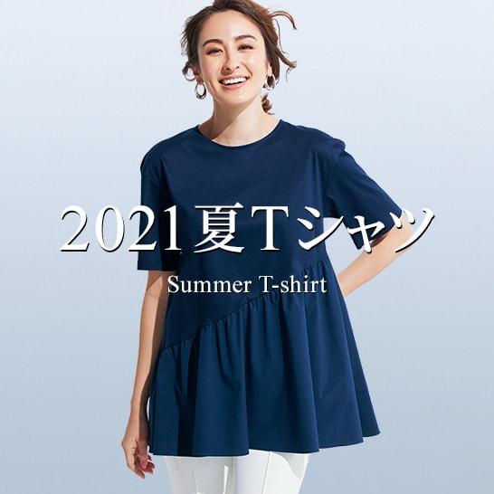 2021 夏のトレンドTシャツ