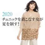 2020 チュニックを着こなす女が夏を制す!