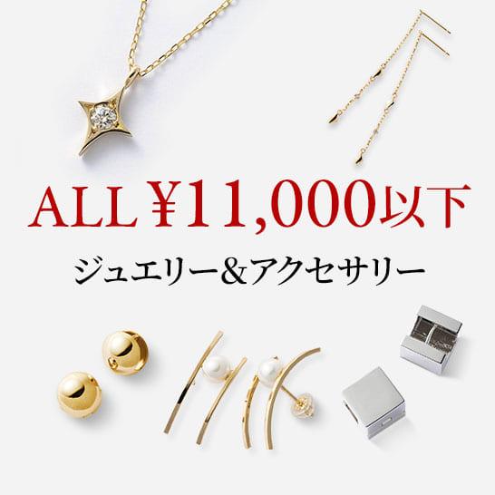 ALL1.1万円以下ジュエリー&アクセサリー