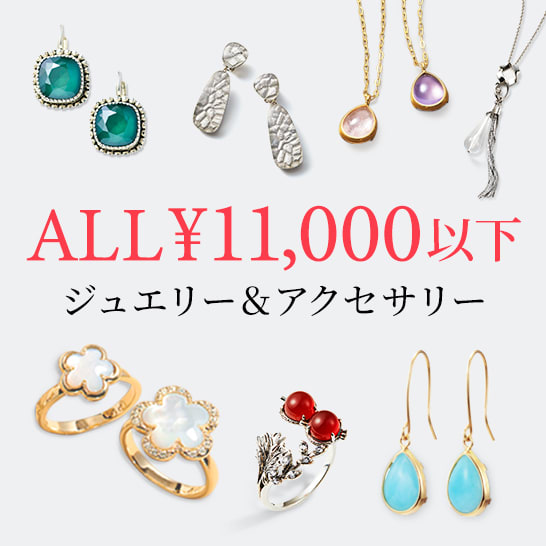 ALL11,000円以下ジュエリー&アクセサリー