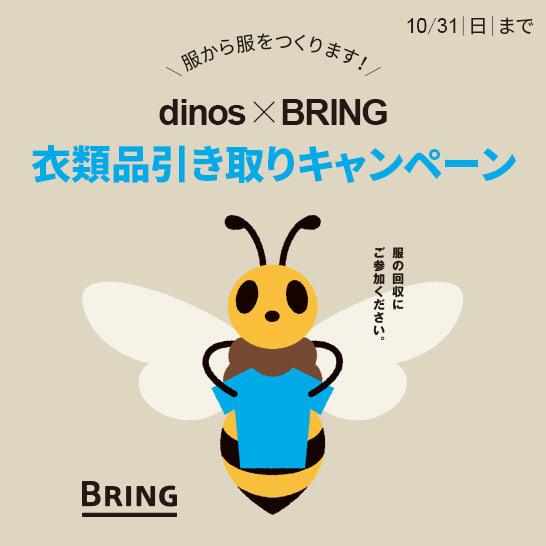 dinos×BRING 衣類品引き取りキャンペーン