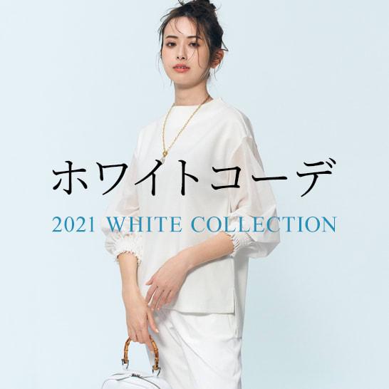 ホワイトコーデ 2021