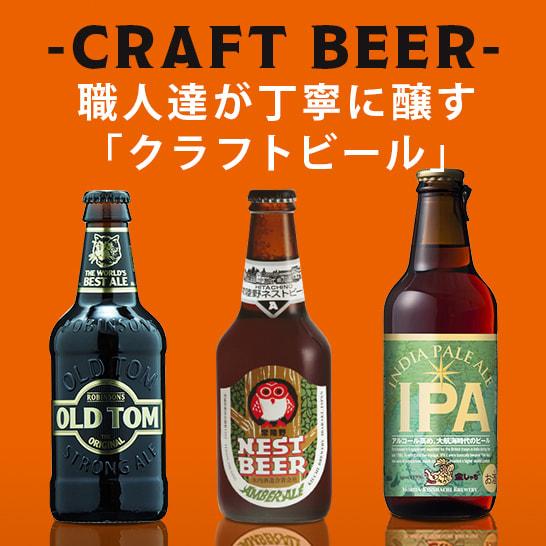 職人達が丁寧に醸す「クラフトビール」