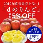 dのりんご WEB先行予約&早割5%OFF