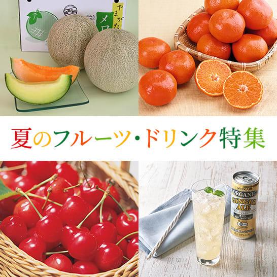 夏のフルーツ・野菜のお取り寄せ