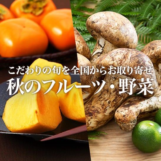 秋のフルーツ&野菜のお取り寄せ