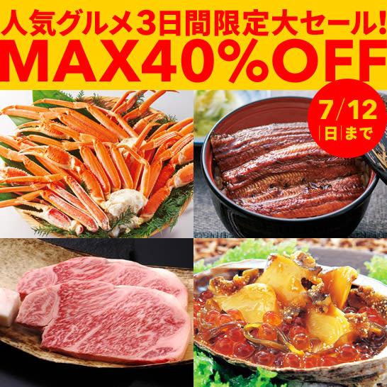 MAX40%OFF!人気グルメ3日間限定大セール!