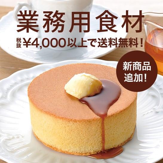 便利でお得な業務用食材 4,000円(税抜)以上で送料無料