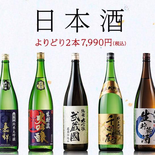 よりどり日本酒 お好きな2本で7990円(税込)