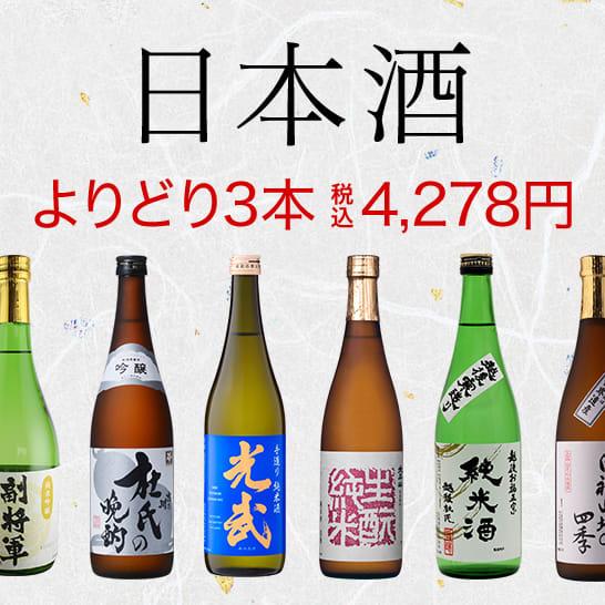 よりどり日本酒 お好きな3本で4200円(税込)