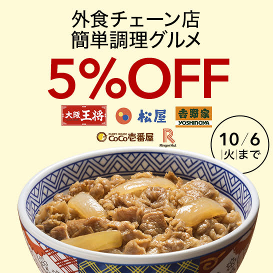 外食チェーン店簡単調理グルメSALE