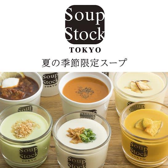 Soup Stock Tokyo・スープストックトーキョー