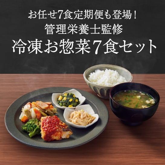 冷凍お惣菜7食セット特集