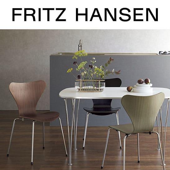Fritz Hansen|フリッツハンセン
