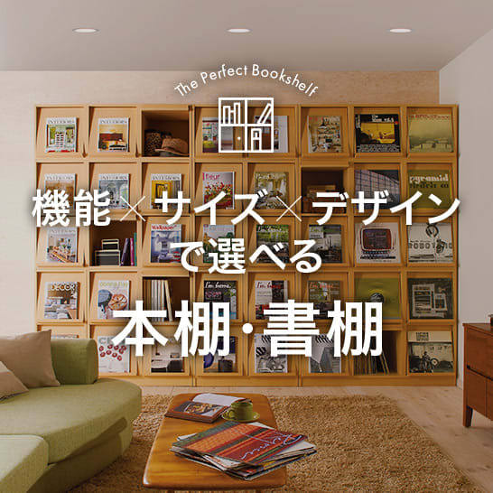 機能・サイズで選べる、本棚・書棚