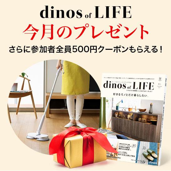 dinos of LIFE 今月のプレゼント