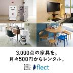 家具レンタル「Flect(フレクト)」サービスリニューアル