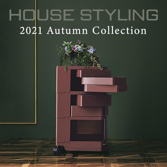 HOUSE STYLING|2021 Autumn Collection