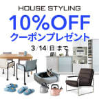 HOUSE STYLING|10%OFFキャンペーン