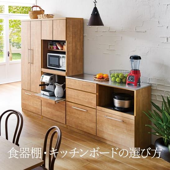 食器棚・キッチンボードの選び方