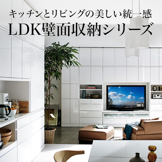 LDK壁面シリーズ|キッチンとリビングの美しい統一感