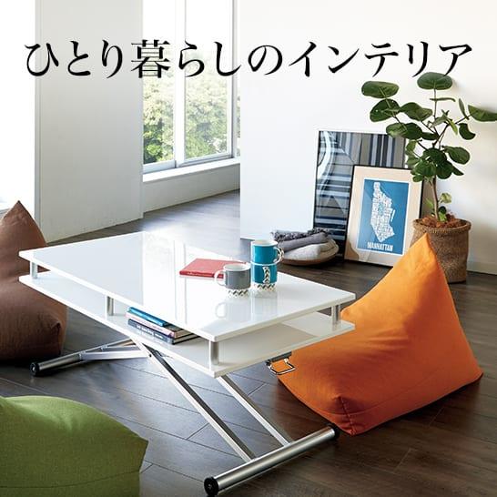 ひとり暮らしのインテリア&お部屋つくり実例ポイントまとめ