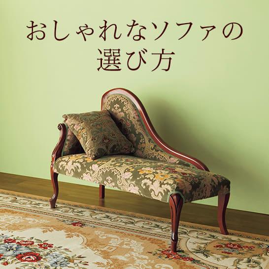 部屋・サイズ・機能・素材から選ぶ・おしゃれなソファー探しをしよう