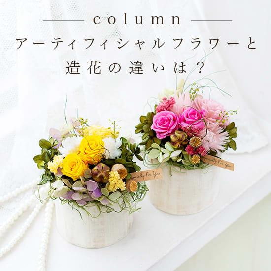 アーティフィシャルフラワーって?造花を上手に取り入れて暮らしに癒しを!