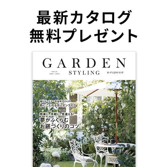 ガーデンスタイリングカタログ|2021年夏号