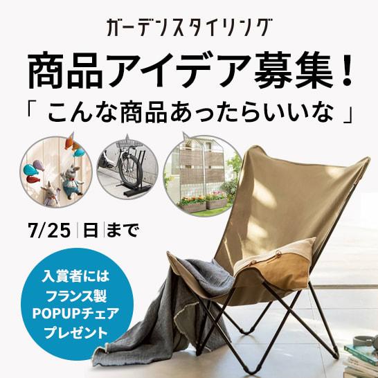 ガーデンスタイリング 商品アイデア募集!7/25(日)まで