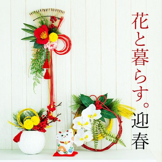 「花と暮らす。迎春」お花で祝うお正月2021~2022