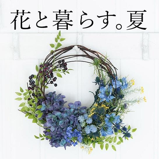 花と暮らす。 夏