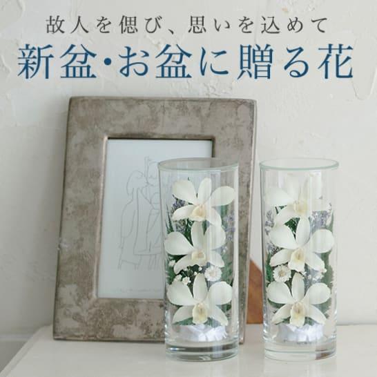 帰省代わりの花贈りにも。お盆のお供え花