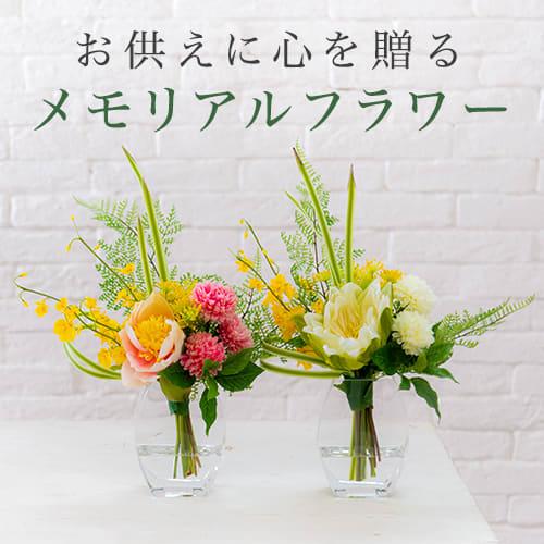 お供え・お悔みに贈る花 メモリアルフラワー