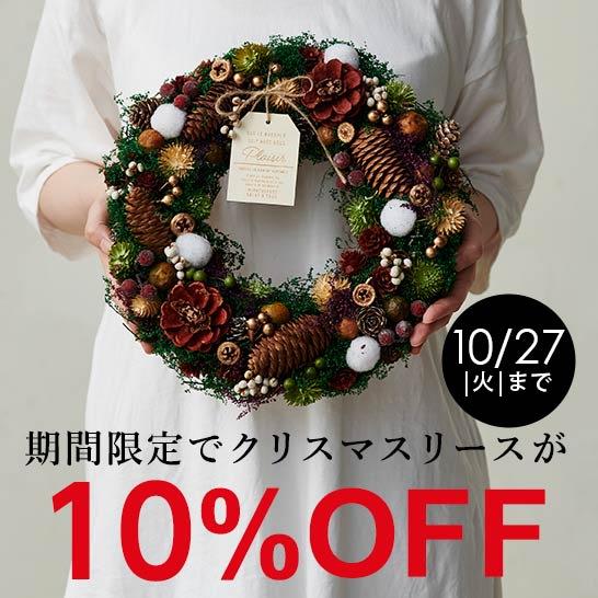 クリスマスリースが期間限定10%OFF