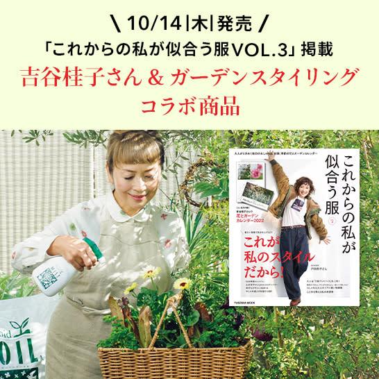 「これからの私が似合う服VOL.3」掲載 吉谷桂子さん&ガーデンスタイリングコラボ商品特集