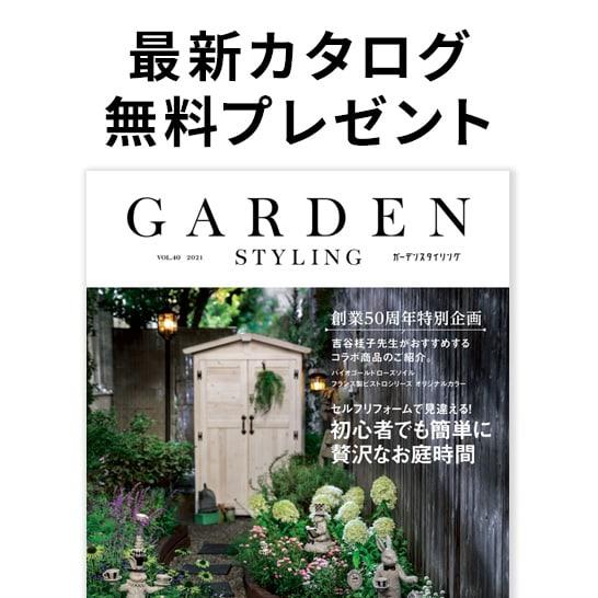 ガーデンスタイリングカタログ|2021年春号