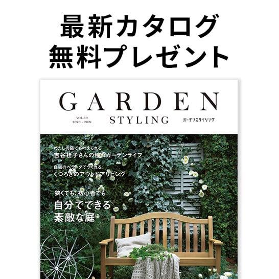 ガーデンスタイリングカタログ|2020年夏号