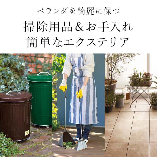 ベランダを綺麗に保つ掃除用品&お手入れ簡単なエクステリア
