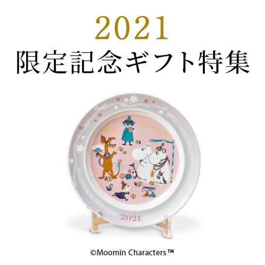 「2021」限定記念ギフト