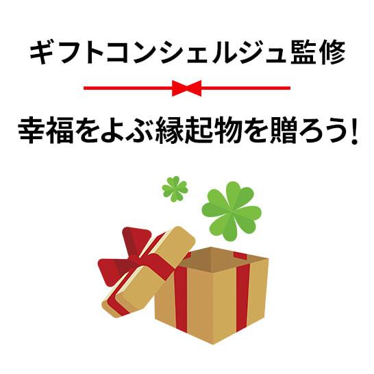 幸福をよぶ縁起物を贈ろう!|ギフト・コンシェルジュ監修