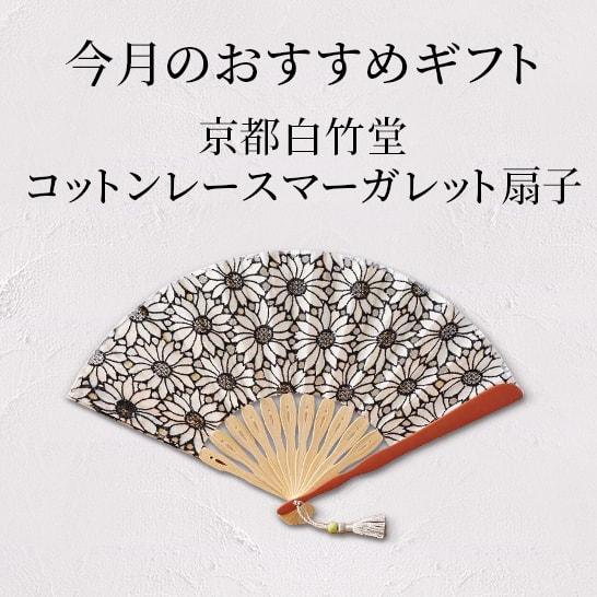 今月のおすすめギフト 京都白竹堂コットンレースマーガレット扇子