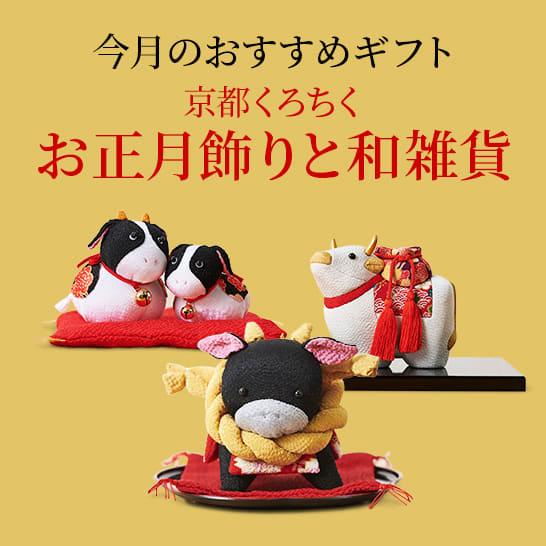 今月のおすすめギフト 京都くろちくお正月飾りと和雑貨