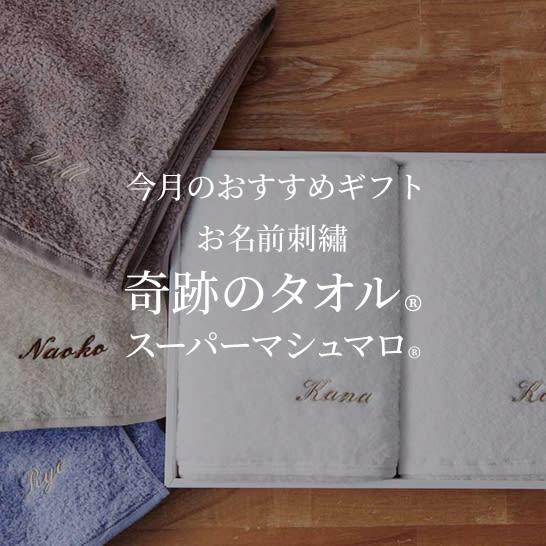【お名前刺繍】奇跡のタオル®スーパーマシュマロ® 今月のおすすめギフト