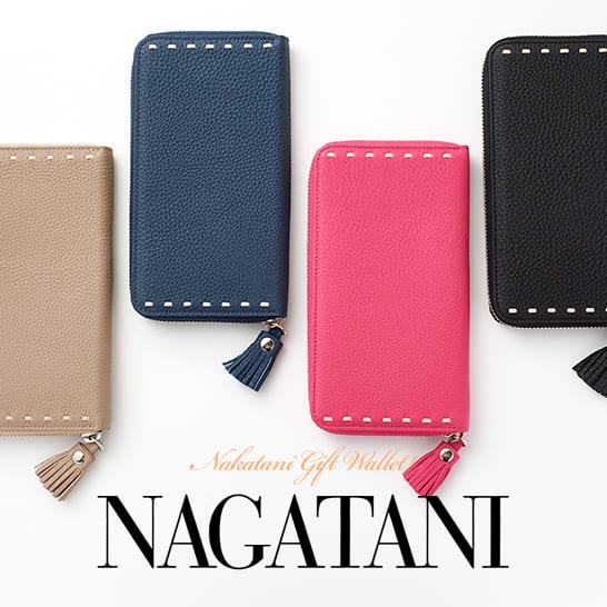 大切な方に贈りたい名品財布ギフト-NAGATANI-