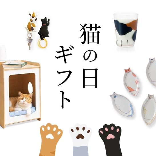 猫の日ギフト・プレゼント