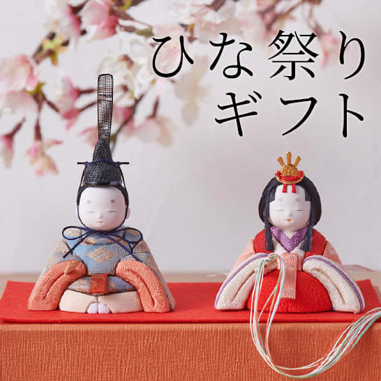 ひな祭り・初節句飾りギフト2021