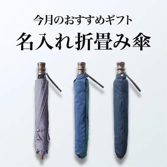 名入れ折り畳み傘 5月のおすすめギフト