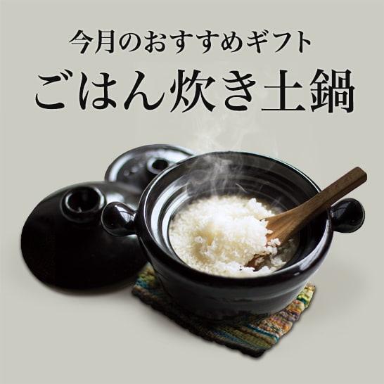 萬古焼 ごはん炊き土鍋 今月のおすすめギフト