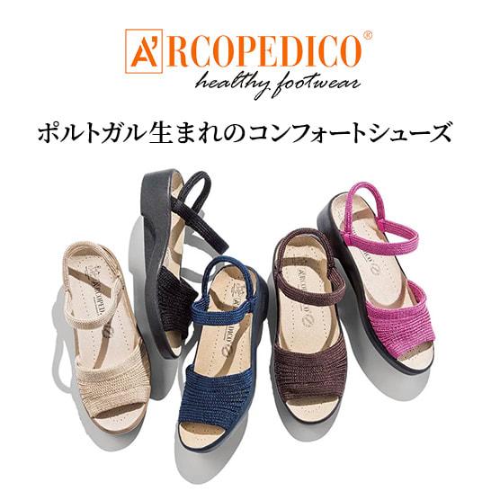 ARCOPEDICO/アルコペディコ